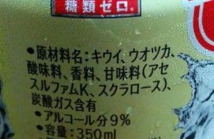 SUNTORY「STRONG ZERO まるごと キウイ」人工甘味料